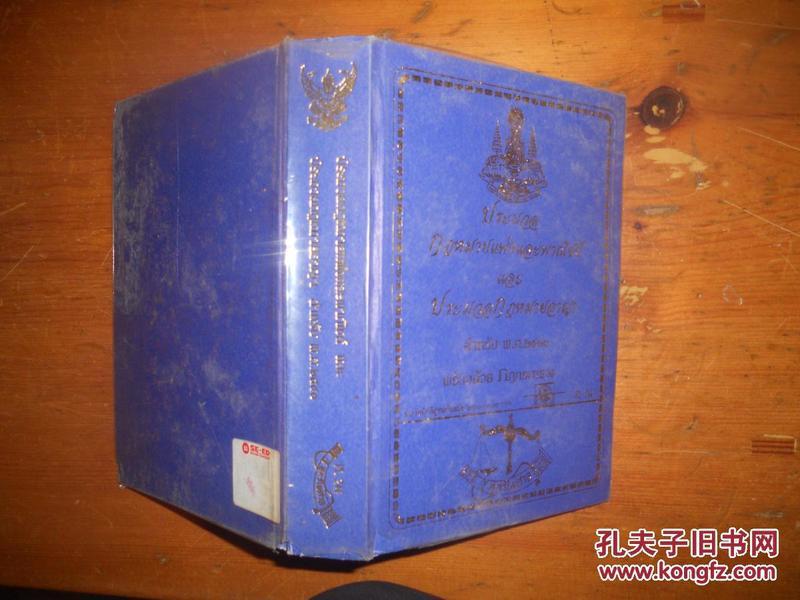 泰文原版  泰国民法及商法法典