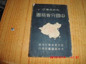 【内政部审定】袖珍中国分省精图(民国37年)