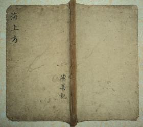 清代道光白纸精刻本、【孙真人海上仙方】、全一册
