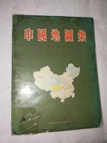 中国地图集1973年新舆出版公司【雷阳签名】