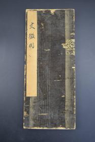 手拓 文征明《赤壁赋》经折装1册 法帖 拓片 行书 字帖 木夹板 手拓 凸凹感明显 北宋文学家苏轼所写的散文  是中国古代文学史上的名篇  33折展开全长8.6米