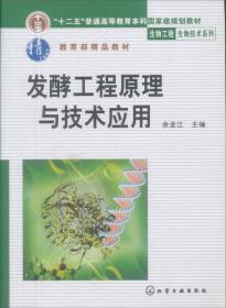 发酵工程原理与技术应用