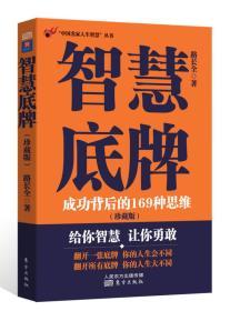 中国名家人生智慧:智慧底牌(珍藏版)