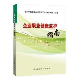 企业职业健康监护指南