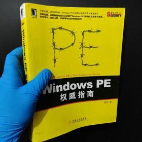 Windows PE权威指南:剖析Windows PE文件格式的原理及编程技术(包快递)