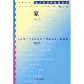 语文新课标必读丛书:家(增订版)