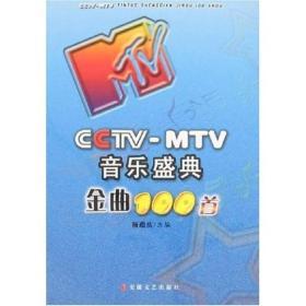 CCTV-MTV音乐盛典金曲100首