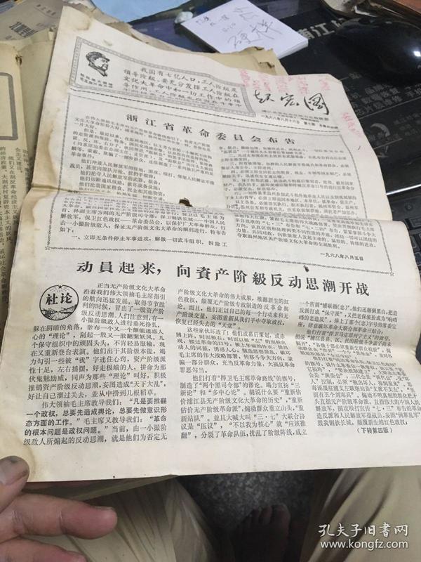文革浦江报:起宏图1968年8月16日