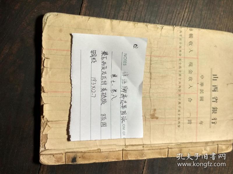 详注聊斋志异卷七卷八(民国线装小说)