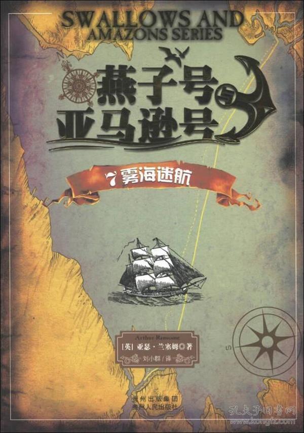 燕子号与亚马逊号7:雾海迷航