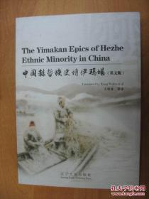 中国赫哲族史诗伊玛堪(英文版)