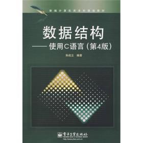 新编计算机类本科规划教材·数据结构:使用C语言(第4版)