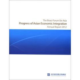 博鳌亚洲论坛亚洲经济一体化进程2012年度报告