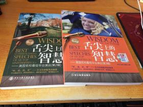 新东方·舌尖上的智慧:美国名校最佳毕业演说(第2.3辑)2本合售 含光盘