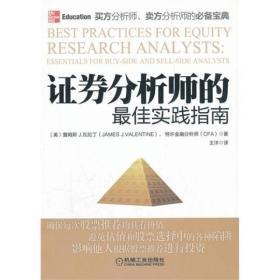 证劵分析师的最佳实践指南