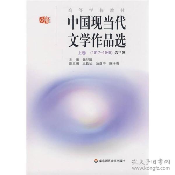 高等学校教材:中国现当代文学作品选(上卷)(第三版)