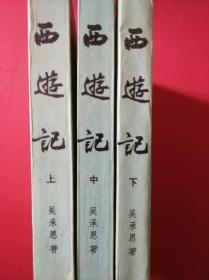 西游记(上中下三册)