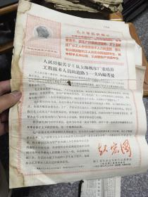 文革浦江报:起宏图1968年7月27日