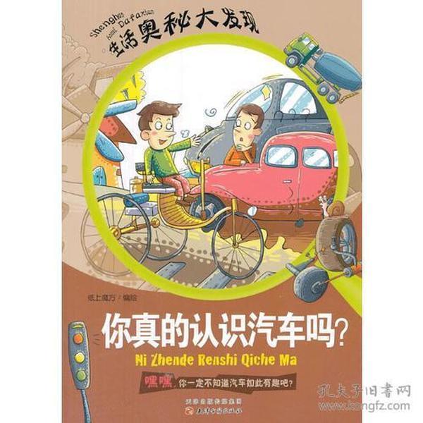 你真的认识汽车吗?(生活奥秘大发现全10册,一本专为青少年量身打造的科普经典。)