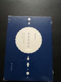 青花的世纪(全新未开封)