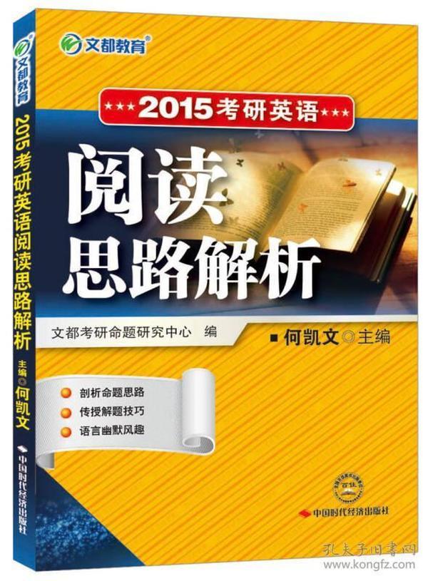 文都教育:2015考研英语阅读思路解析
