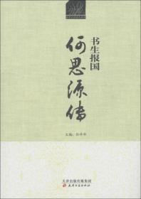 历史文化名人丛书·书生报国:何思源传