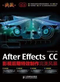 典藏:After Effects CC影视后期特效制作完美风暴