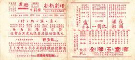 50年代群励京剧团;京剧演出单{戏剧众多,演出者众多}