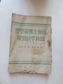 1943年 社会主义丛空想到科学的发展 (博古 校译)