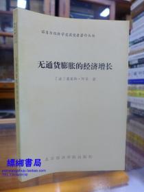 无通货膨胀的经济增长——(法)莫里斯.阿莱著  1990年一版一印5000册