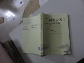 国平论天下治国理政 正版