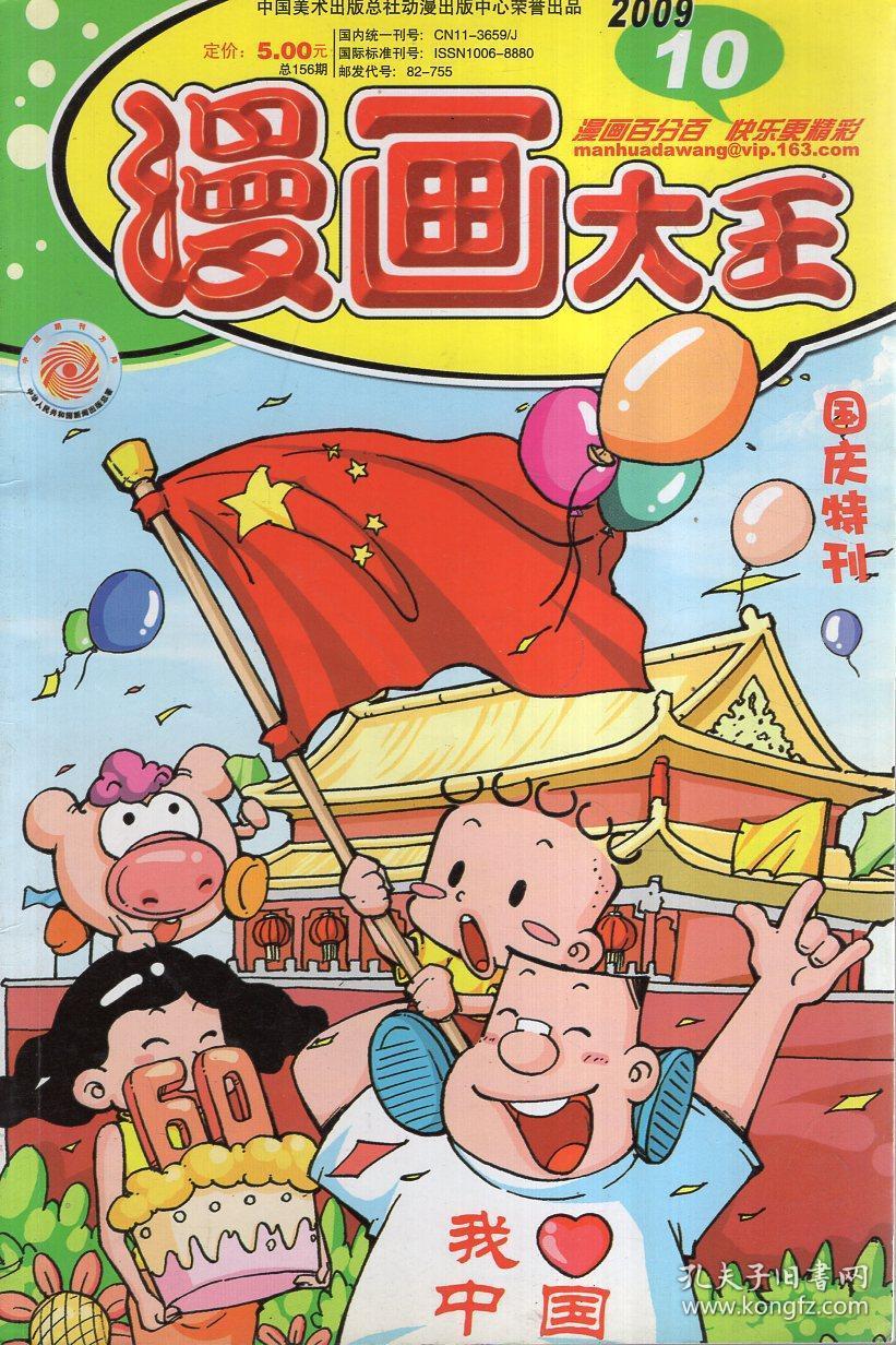漫画大王2009年第10期.总156期.国庆特刊