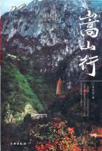 嵩山行(平)