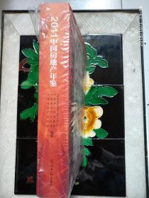 2011中国房地产年鉴