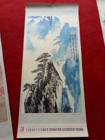 怀旧收藏 年历单页 国画水墨画《蓬莱三岛》陆一飞绘画