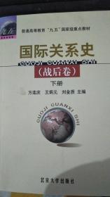 普通高等教育九五国家级重点教材:国际关系史(战后卷)下册