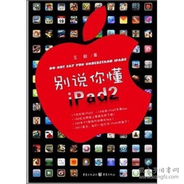 9787229042158别说你懂iPad2