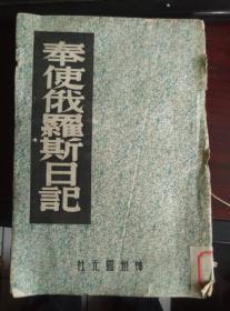 奉使俄罗斯日记(中国内乱外祸历史丛书)