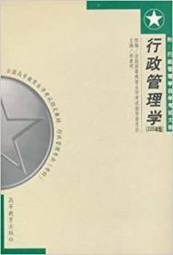 行政管理学:2005年版