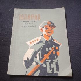 飞虎队和野猪队  1959年一版一印   汪观清插图