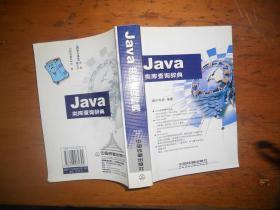 Java类库查询辞典