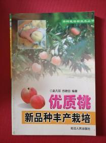 优质桃新品种丰产栽培