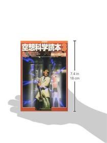 空想科学読本3(日文原版《空想科学读本3》)