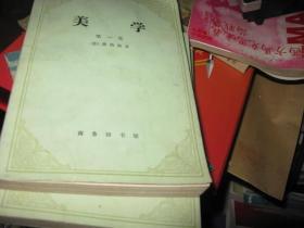 美学第一卷第二卷 第三卷下册私藏有标注