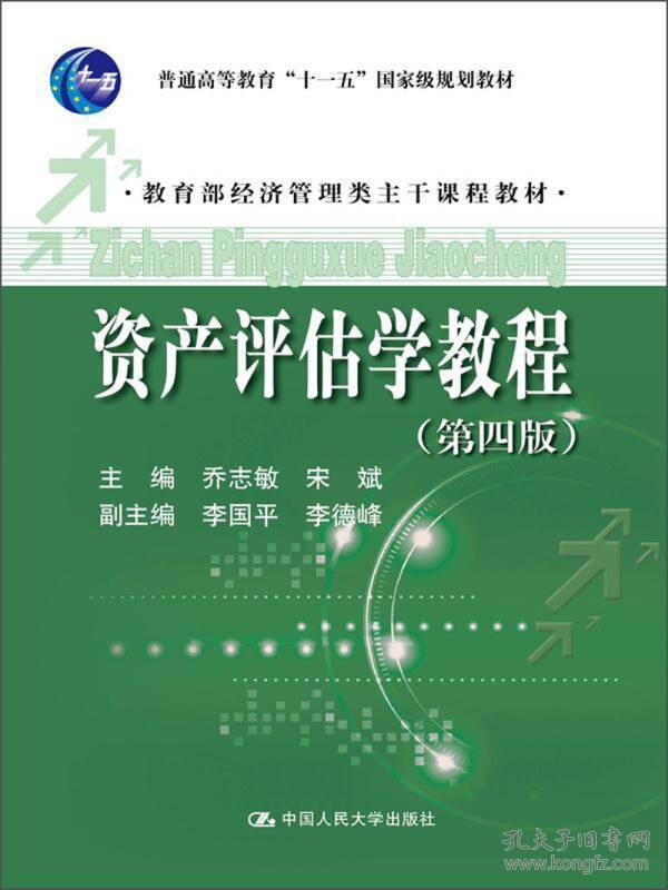 """普通高等教育""""十一五""""国家级规划教材·教育部经济管理类主干课程教材:资产评估学教程(第4版)"""