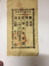 民国云浮县立中学校总理纪念週