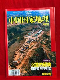 中国国家地理 ,2006年12期,总第554期