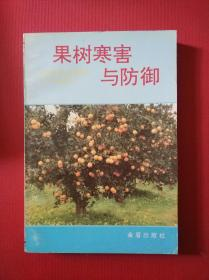 果树寒害与防御