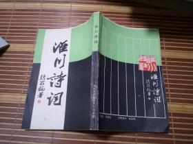 淮川诗词(第六期)  附王巨农先生信札