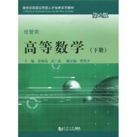 高等数学(下册)经管类(第2版)